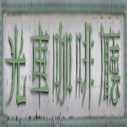 chtown_brightcarcafe - chinatownsfe.txd