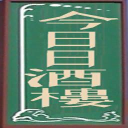 chtown_todaydayrestaurant - chinatownsfe.txd